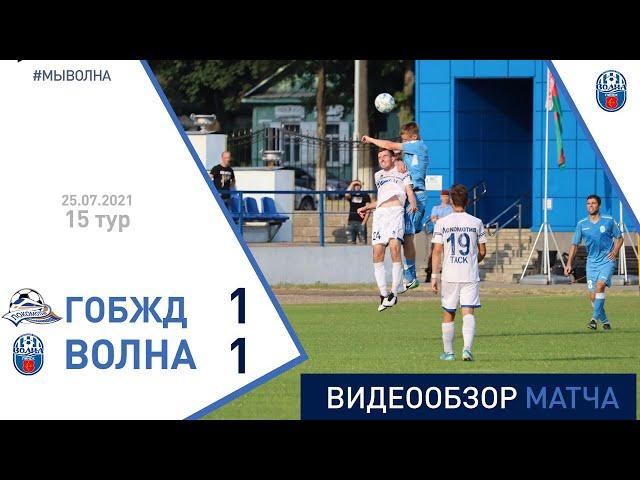 ⚽ Первая лига 2021 (15 тур) | «ГОБЖД (Гомель)» 1:1 «Волна-Пинск»