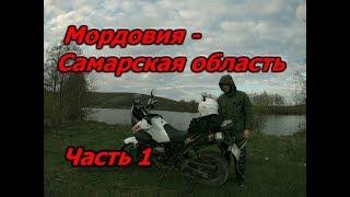 Летняя мотопоездка. Мордовия - Тольятти - Мордовия. Часть 1