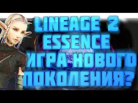 Lineage 2 Essence - игра НОВОГО поколения?