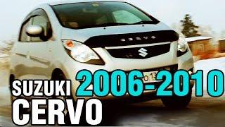 Супер-Машина всего 54 лс!  - Suzuki Cervo, 2006-2010, краткий обзор