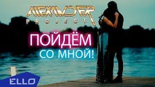 Alexander Project - Пойдём со мной