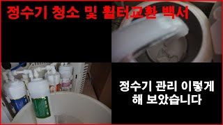 정수기 청소 및 휠터교환 백서