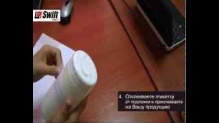 Самоклеющаяся бумага А4 Свифт(, 2013-08-21T13:01:54.000Z)