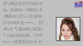 大沢樹生と密会の濱松恵「妊娠してたら責任取って」と爆弾投下!. 写真...