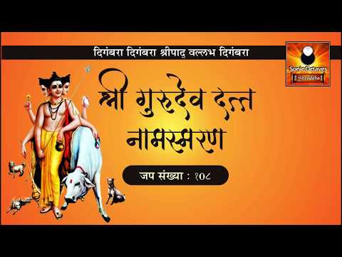 Digambara Digambara Shripad Vallabh Digambara | 108 times Peaceful Chanting