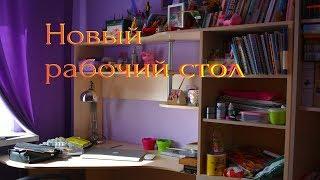 НОВЫЙ РАБОЧИЙ СТОЛ / Ремонт 3 часть