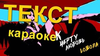 К черту любовь ТЕКСТ ПЕСНИ /ТЕКСТ ПЕСНИ к Черту любовь Светлана Лобода/