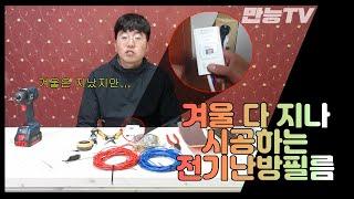 [만능TV] 내집꾸미기 #1 전기 난방 필름 시공