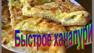 Быстрое хачапури.Рецепт приготовления хачапури.(, 2014-07-28T06:40:21.000Z)