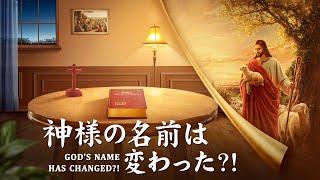 贖い主は既に再現した「神様の名前は変わった?!」