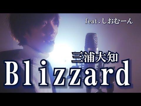 【フルバンドカバー】Blizzard / 三浦大知「ドラゴンボール超 ブロリー」主題歌(covered By TOKU MIX&しおむーん)