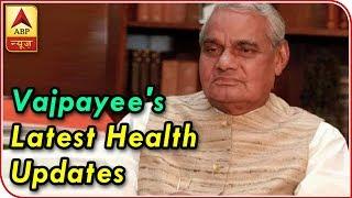 Atal Bihari Vajpayee: Latest Health Updates | ABP News
