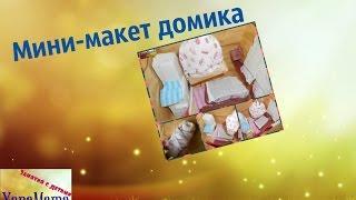 Мини-макет дома в славянском стиле(, 2016-04-20T12:16:39.000Z)