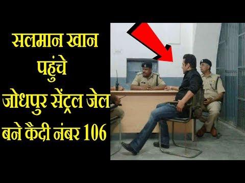 सलमान खान को जोधपुर सेंट्रल जेल भेजा गय, बने कैदी नंबर 106 // salman khan latest news