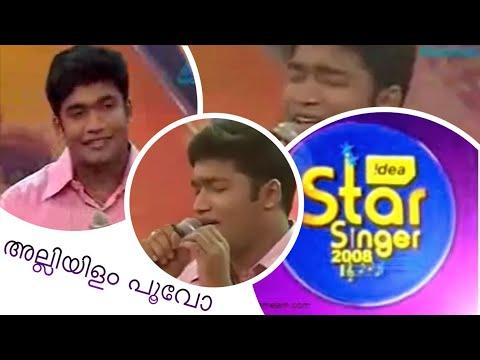 Vivekanand | Idea Star SInger 2008 | Alliyilam Poovo | അല്ലിയിളം പൂവോ