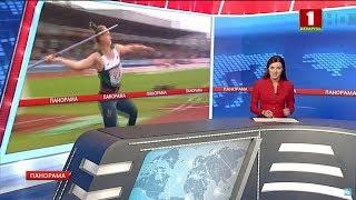 Копьеметательница Татьяна Холодович стала лучшей на командном чемпионате Европы в первой Лиге