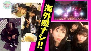 ロックダンスユニットQ'ulleの旅行記「アジアンQ'ulleトーク」 □驚きの...