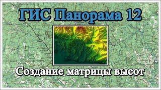 ГИС Панорама 12: Создание матрицы высот