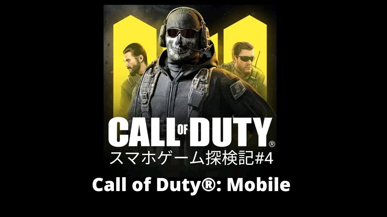 スマホゲーム探検記 #4 Call of Duty®: Mobile