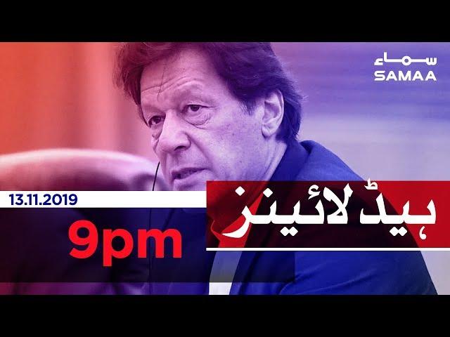 Samaa Headlines - 9PM - 13 November 2019