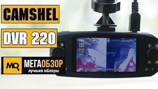 CamShel DVR 220 обзор видеорегистратора с поворотными камерами