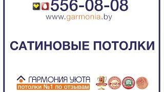 Сатиновые натяжные потолки Гармония уюта - Звоните 556-0808!(, 2015-06-10T15:01:46.000Z)