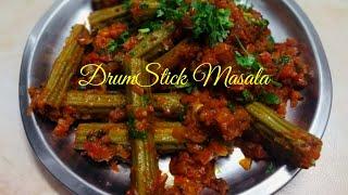 shevaga bhaji recipe | Spicy DrumStick Masala recipe । शेवगा मसाला भाजी
