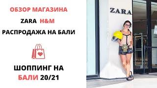 Обзор магазина ZARA H M РАСПРОДАЖА ШОППИНГ НА БАЛИ