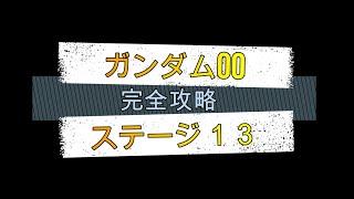 レイズ オートマトン クロス 【Gジェネ】 新システム・遊撃グループ