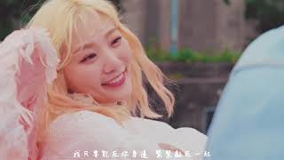 【MV繁中字】  BOL4(볼빨간사춘기)-  Bom(나만, 봄)