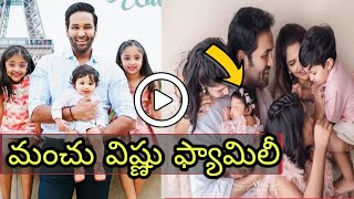 Manchu Vishnu Family Photos with Wife Viranica Reddy, Daughters & son latest photoshoot photos 2019