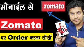 How To Order Food Online From Mobile | Zomato | Mr.Growth
