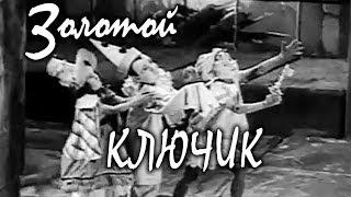 Золотой ключик (1939)