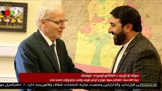 Afghanistan Pashto News. 09.02.2020 د افغانستان پښتو خبرونه