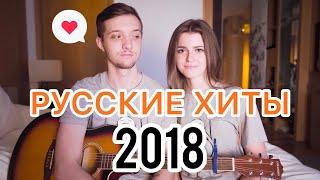 ТОП ХИТЫ 2018 / MASHUP BY GRECHANIK & ASAMMUELL