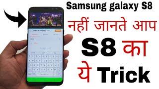 Samsung Galaxy s8 Hidden Features in Hindi