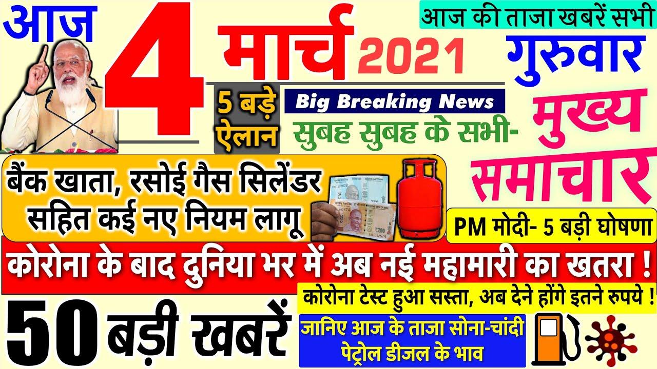 Today Breaking News ! आज 4 मार्च 2021 के मुख्य समाचार बड़ी खबरें लॉकडाउन भारत बंद PM Modi news