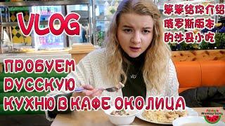 VLOG Russian cuisine ВЛОГ кафе Околица Санкт-Петербург Отзыв Лента Китайский язык Русская кухня