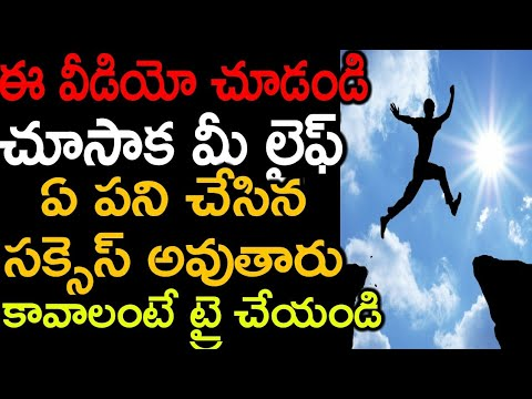 How To Lead A Successful Life? Success Stories in Telugu