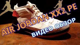 Кроссовки Air Jordan XX2 PE. Видео обзор.(Обзор кроссовок Air Jordan XX2 PE. Год выпуска - 2007., 2014-05-26T19:22:06.000Z)