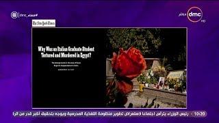 مساء dmc - الخارجية : ايطاليا نفت ما ذكرته النيويورك تايمز عن تورط الأمن المصري في قتل