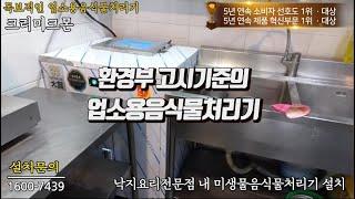 업소용음식물처리기 크리미크몬 - 낙지요리전문점