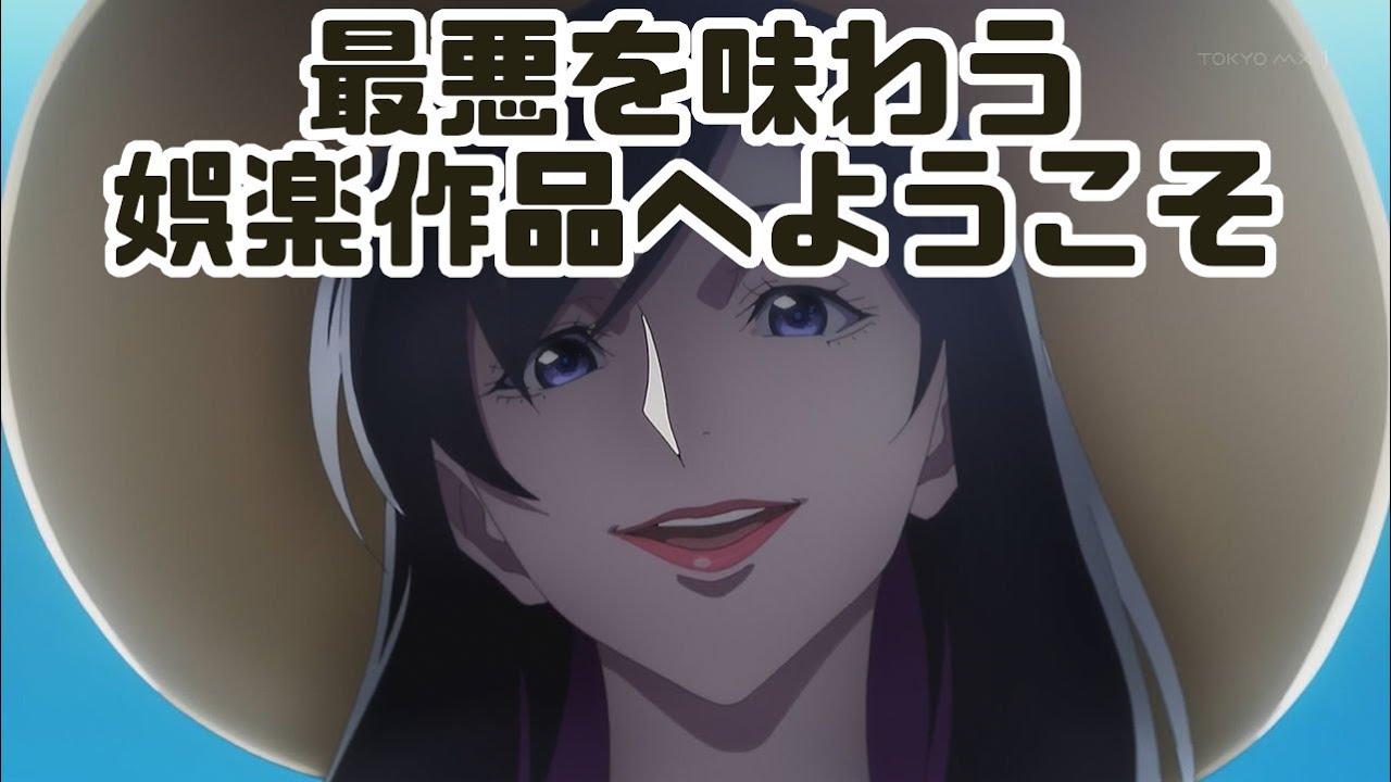バビロン 評価 アニメ