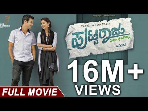 Download Puttaraju Lover Of Shashikala | New Kannada Movie | Sahadeva | Amith, Jayashree Aradhya