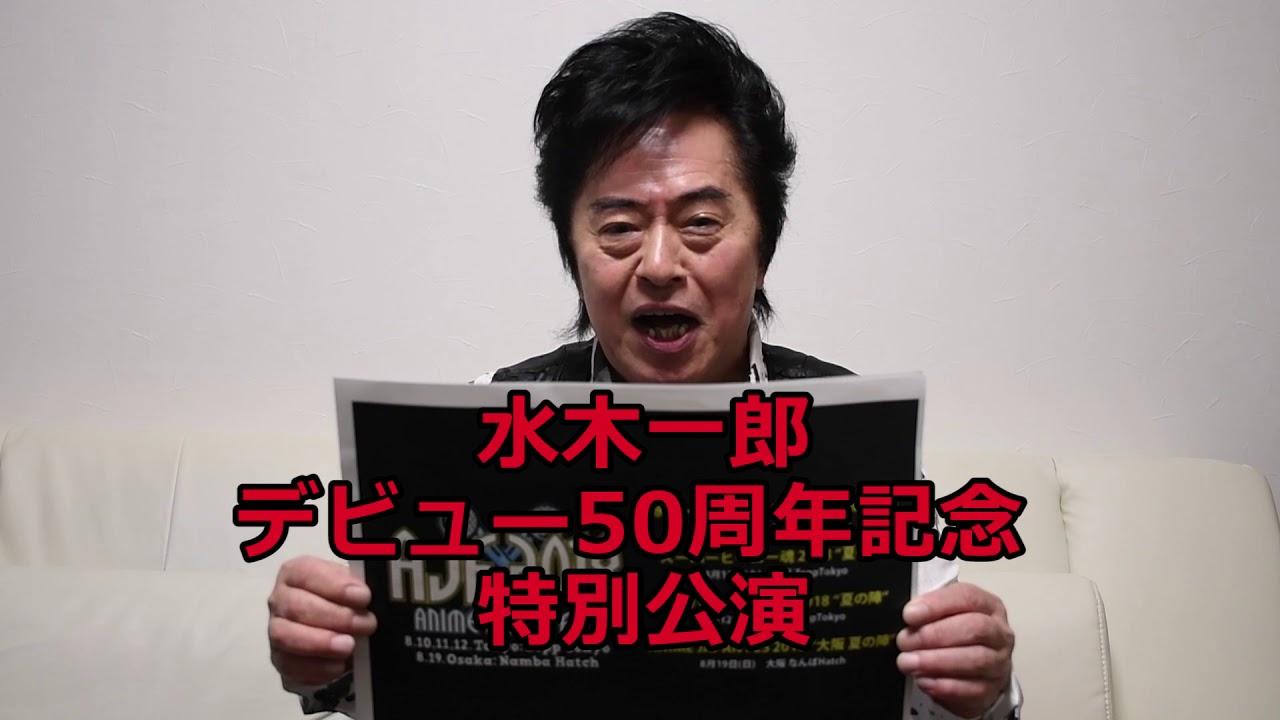 AJF2018「水木一郎デビュー50周年記念特別公演」のお知らせ - YouTube