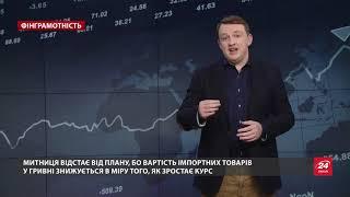 Украина на пороге экономического кризиса и мы все умрем Финансовая грамотность