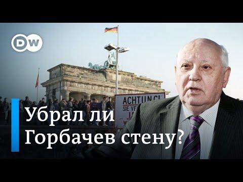 Падение Берлинской стены: за что немцы благодарят Горбачева. DW Новости (07.11.2019)