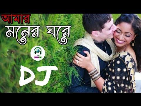 Download Amar Moner Ghore Ektu Ektu Kore || Bengali Dj Song || Album Song || DjWorld.Com