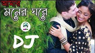 Amar Moner Ghore Ektu Ektu Kore || Bengali Dj Song || Album Song || DjWorld.Com