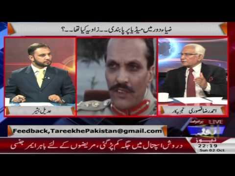 Tareekh-e-Pakistan With Ahmed Raza Qasoori  | 2nd October 2016